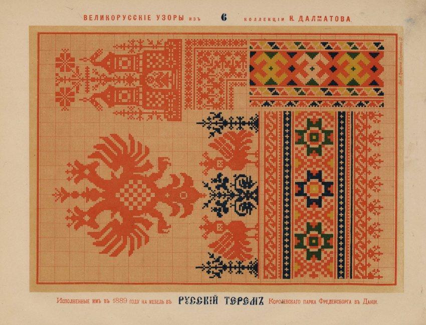 Русские вышивки 1889 года цветным шелком, исполненные К. Далматовым