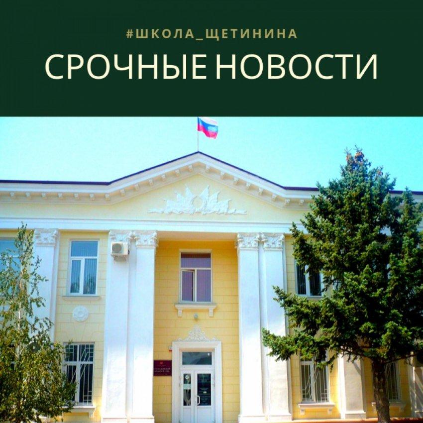 Суд над школой Щетинина
