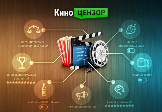 Зачем нужен КиноЦензор?