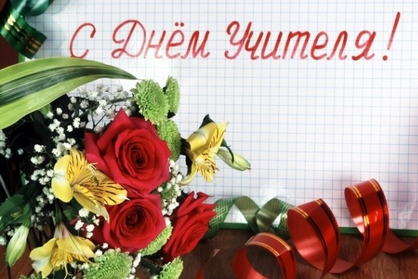 День учителя 2019, какого числа: поздравления, когда, традиции, что подарить