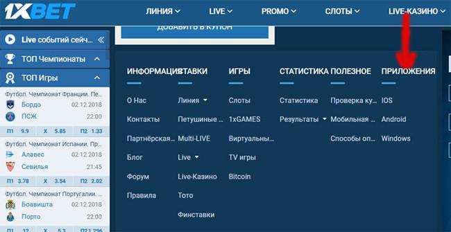 БК 1XBet: выбор пользователей №1