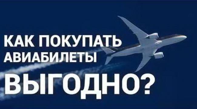 Где купить дешевые авиабилеты в Казахстане