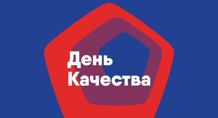 Как отмечается Всемирный день качества: школьников России ознакомят с правами потребителя