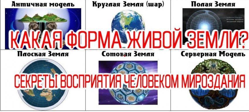 Какая Форма Живой Земли: Плоская-Шар-Полая-Многомерная? Секреты Восприятия Человеком Мироздания.