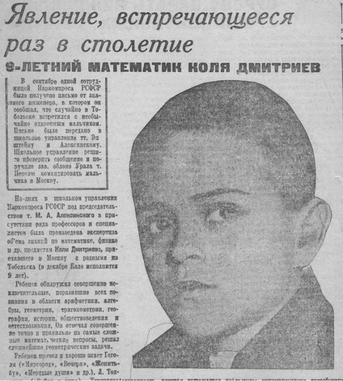 """Хроники Николая Дмитриева - памяти """"советского Паскаля"""""""