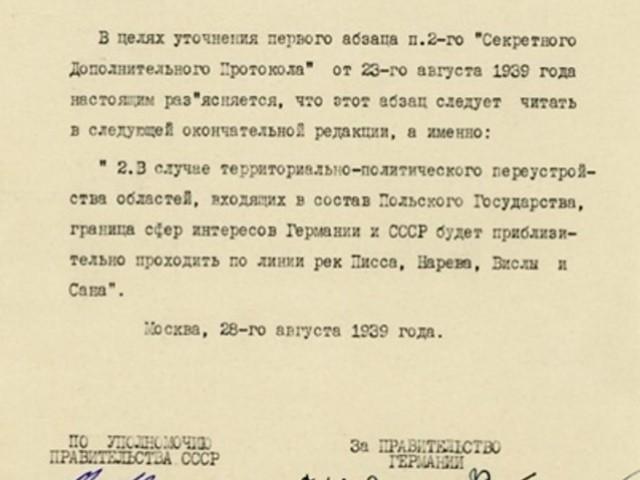 Обнаружена фальшивость пакта «Молотов-Риббентроп»