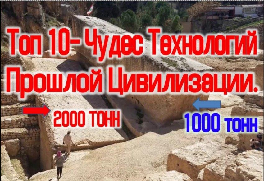 Топ -10 Чудес Технологий Прошлой Цивилизации.