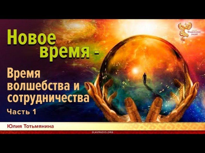 Новое время - Время волшебства и сотрудничества. Юлия Тотьмянина. Часть 1