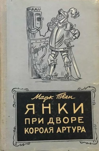 ТОП-10 фантастических книг, которые взлюбили советские школьники