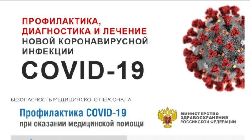 Новый правительственный сайт «Стопкоронавирус РФ» открыт в стране в помощь россиянам: что о нем известно