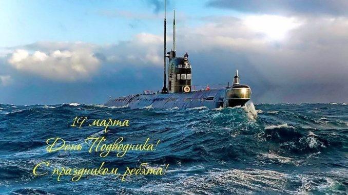 Поздравления в День моряка-подводника, который отмечается в России 19 марта 2020 года