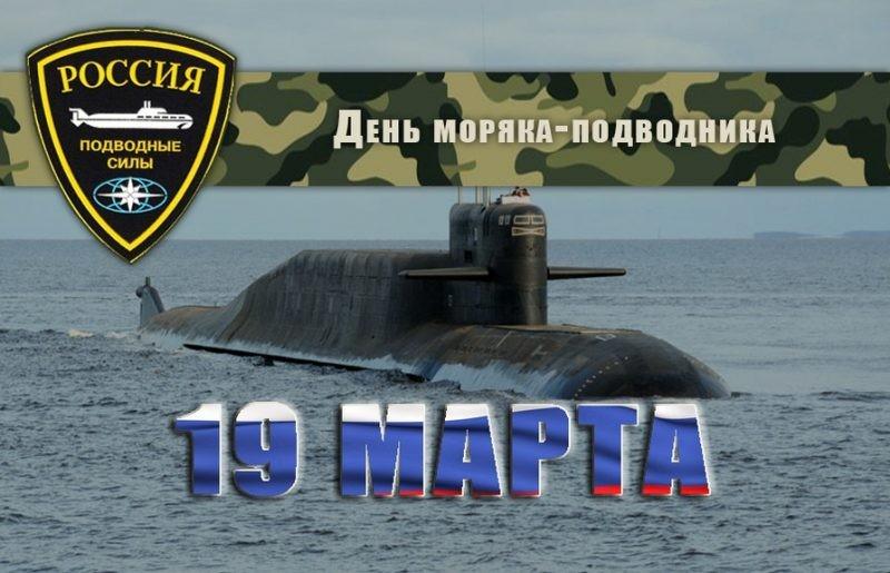 Какой сегодня праздник 19 марта 2020 года: в этот день отмечаются важные даты для жителей России и других государств