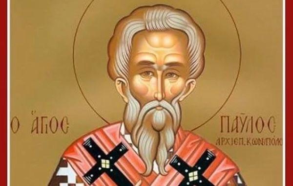 20 марта 2020 отмечается праздник Павел Капельник