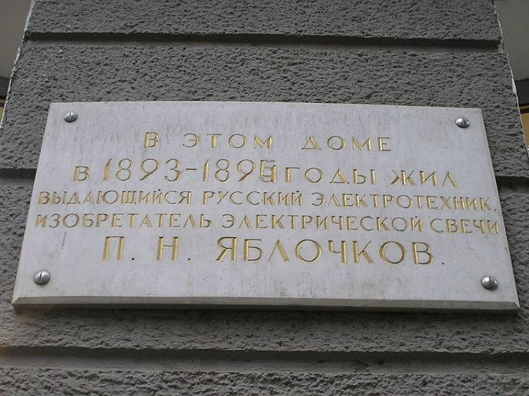 Как свеча русского изобретателя Павла Яблочкова осветила мир
