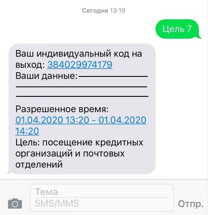 """Москвичи добились отмены """"коронавирусных"""" QR-кодов?"""