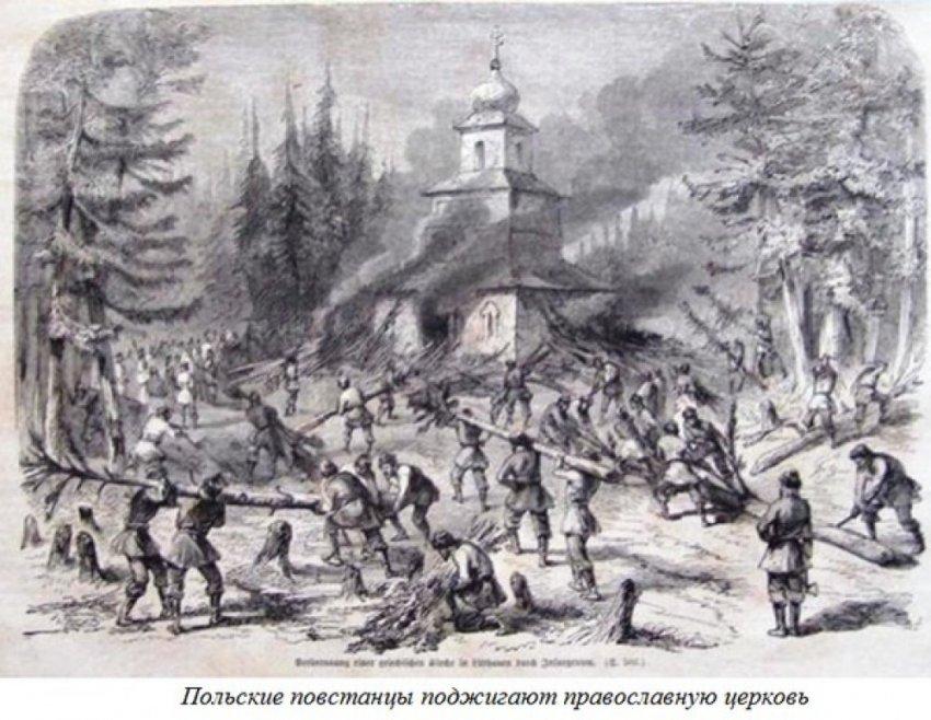 Как поляки идеализируют своих ссыльных предков и очерняют Царскую Россию