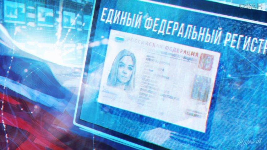 Единый регистр данных - тотальная слежка под прикрытием