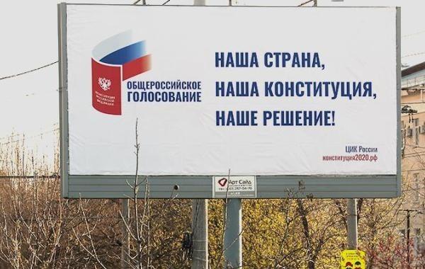Россияне интересуются вопросом, как изменится их жизнь из-за поправок в Конституцию