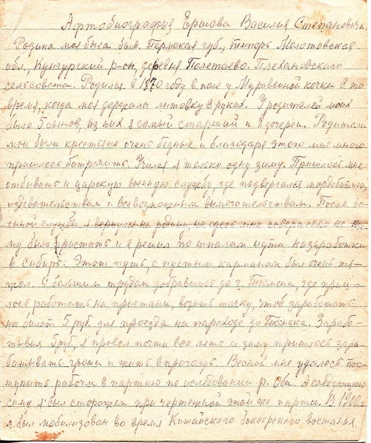"""Дневники первооснователя """"Муравейника"""" - сиротского дома в России"""