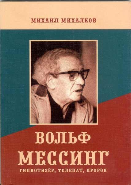 Михаил Михалков – брат гимнописца, офицер СС