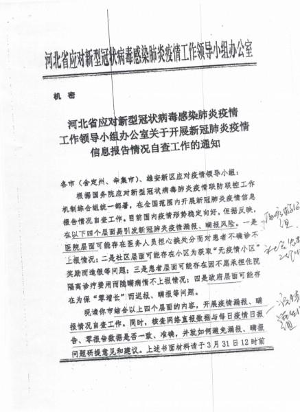 Раскрыт документ, подтверждающий сокрытие Китаем информации о Covid-19