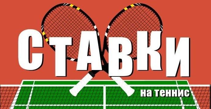 Как сделать ставку на тотал в теннисе?