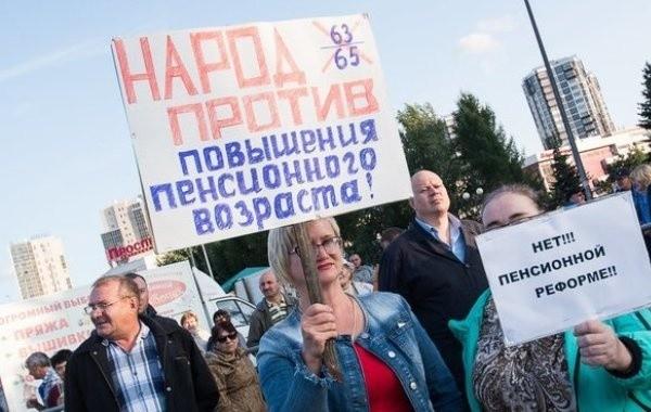 Власти выдали заключение по поводу возможной отмены пенсионной реформы