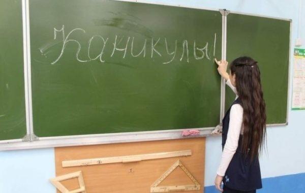 В Новосибирской области планируют продлить школьные каникулы