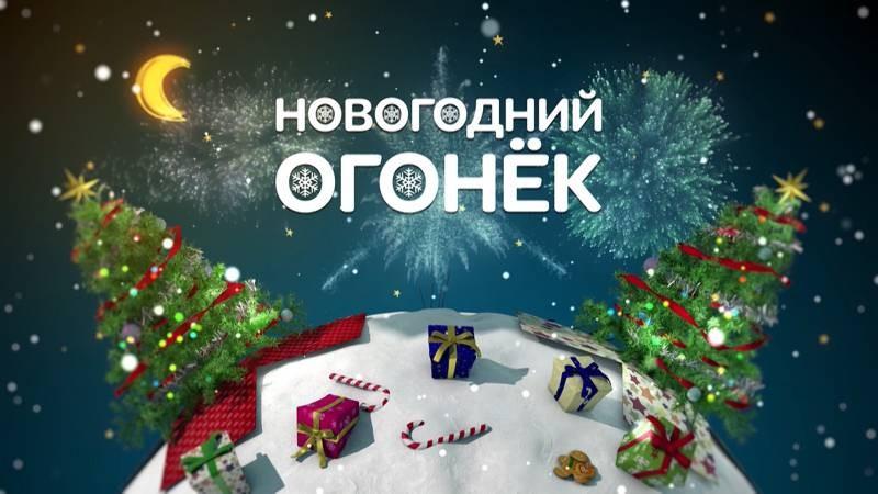 Новогодний концерт 2021 года на канале Россия порадует всех россиян