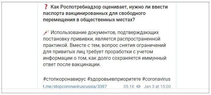 Россиянам стали выдавать «ковидные паспорта» с 1 января 2021 года