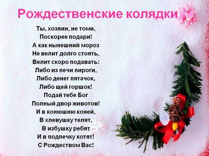 Колядки на Рождество в России в 2021 году