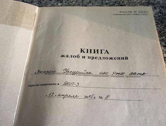 Куда и как пожаловаться россиянину, если он не доволен обслуживанием