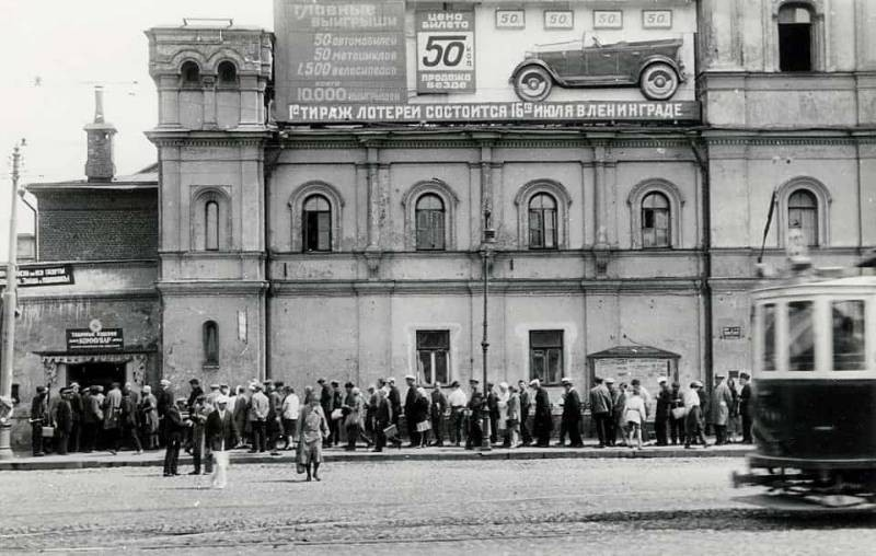 История появления и развития лотерей в СССР