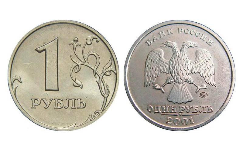 Некоторые современные монеты оказались дороже своего номинала
