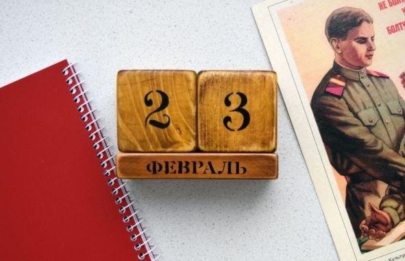 Названо количество выходных на День защитника Отечества