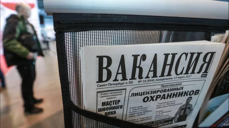 Уровень безработицы в России в 2021 году может пойти на спад