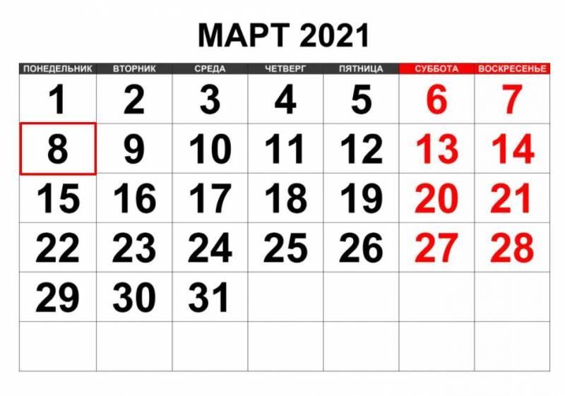 Как будут отдыхать россияне в марте 2021 года