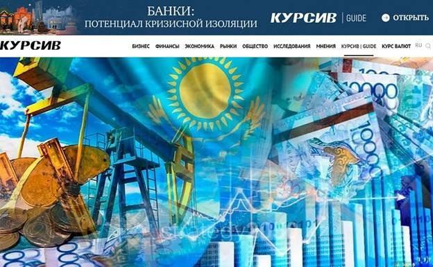 Информационный онлайн-ресурс «Курсив»: самые актуальные новости политики, экономики и бизнеса не только Казахстана, но и со всего мира