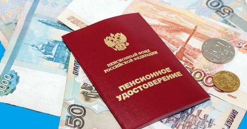 В России расширены возможности раннего оформления пенсии