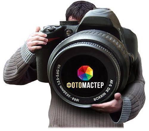 ФотоМАСТЕР сделает ярче воспоминания о прекрасных моментах жизни