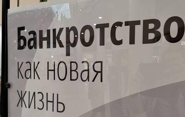 Количество банкротов среди жителей России неуклонно растет
