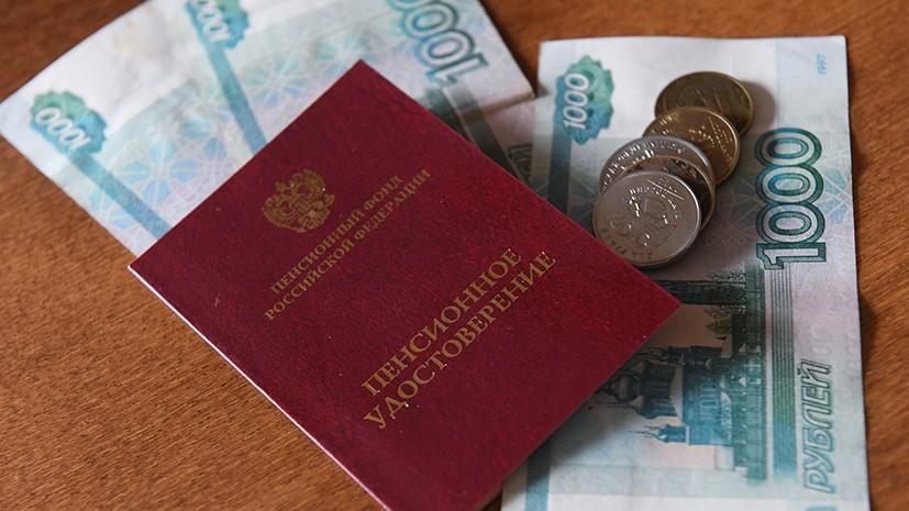 Будет ли новая индексация, или Кому повысят пенсии в России с 1 мая 2021 года