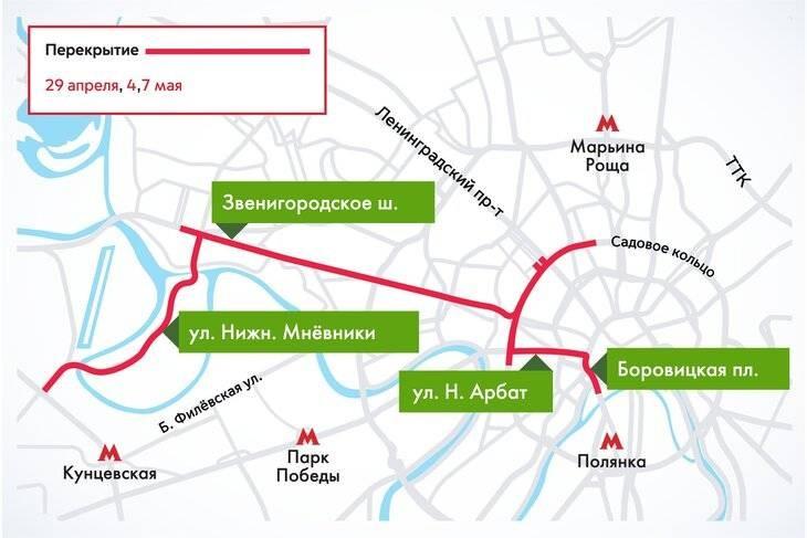 В День Победы 9 мая 2021 года в Москве перекроют часть центра и прилегающие улицы