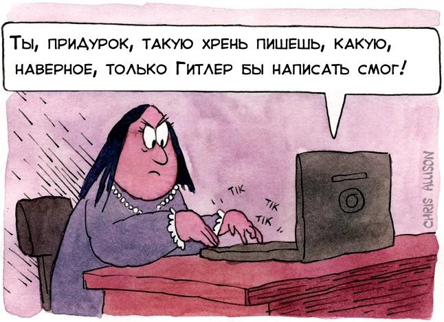 Дизлайк, отписка: истоки агрессии в интернете