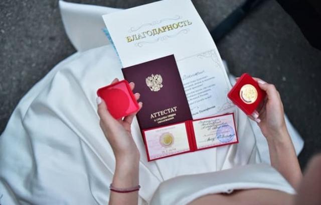 Как закончить школу с золотой медалью в России в 2021 году