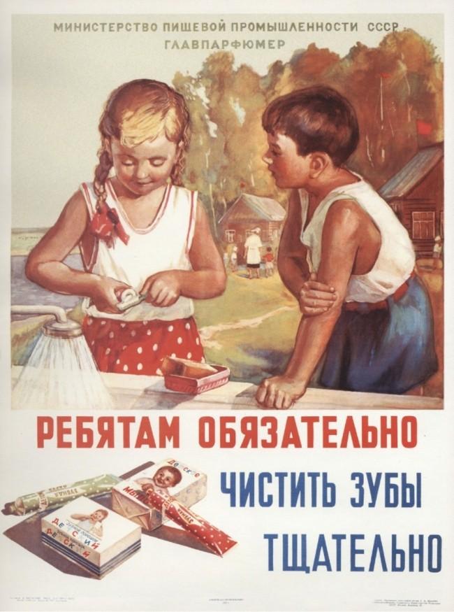Гигиена в СССР: неправильное представление и безграмотные мифы
