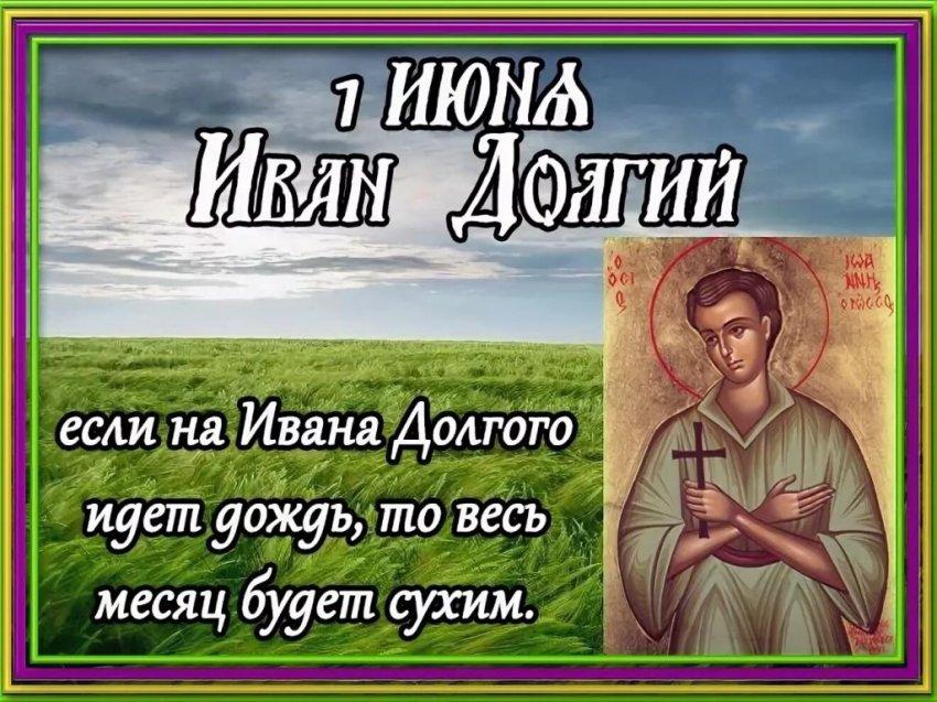 Народные приметы и праздники 1 июня 2021 года, в день Ивана Долгого