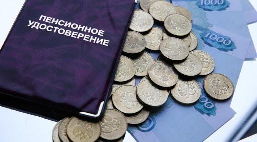 Пенсионный фонд России рассказал об изменениях с 1 июня 2021 года