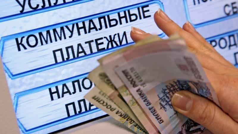 Комиссию за коммунальные платежи пообещали отменить