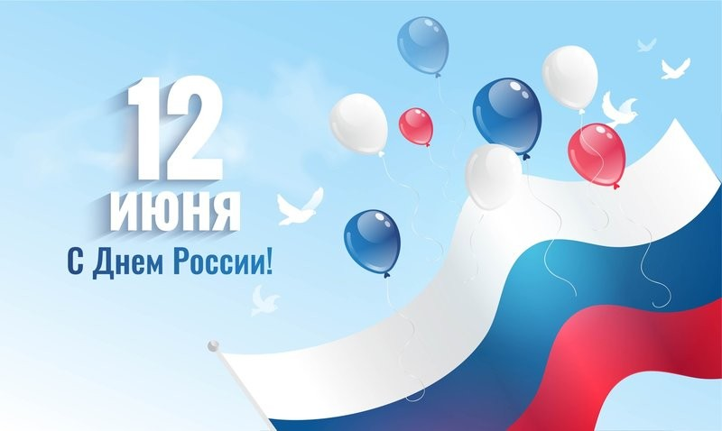 Какой праздник сегодня, 12 июня, отмечают в разных странах мира